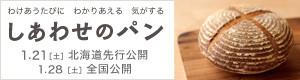 Shiawase300_80_2